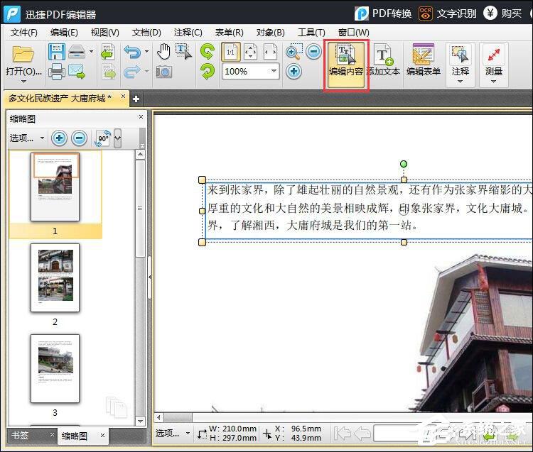 PDF如何编辑文字?