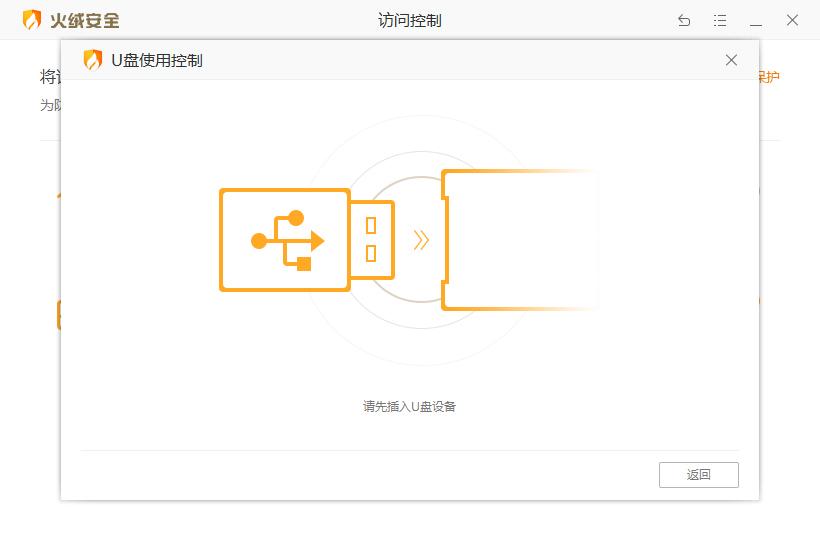 火绒安全软件U盘使用控制功能怎么启用