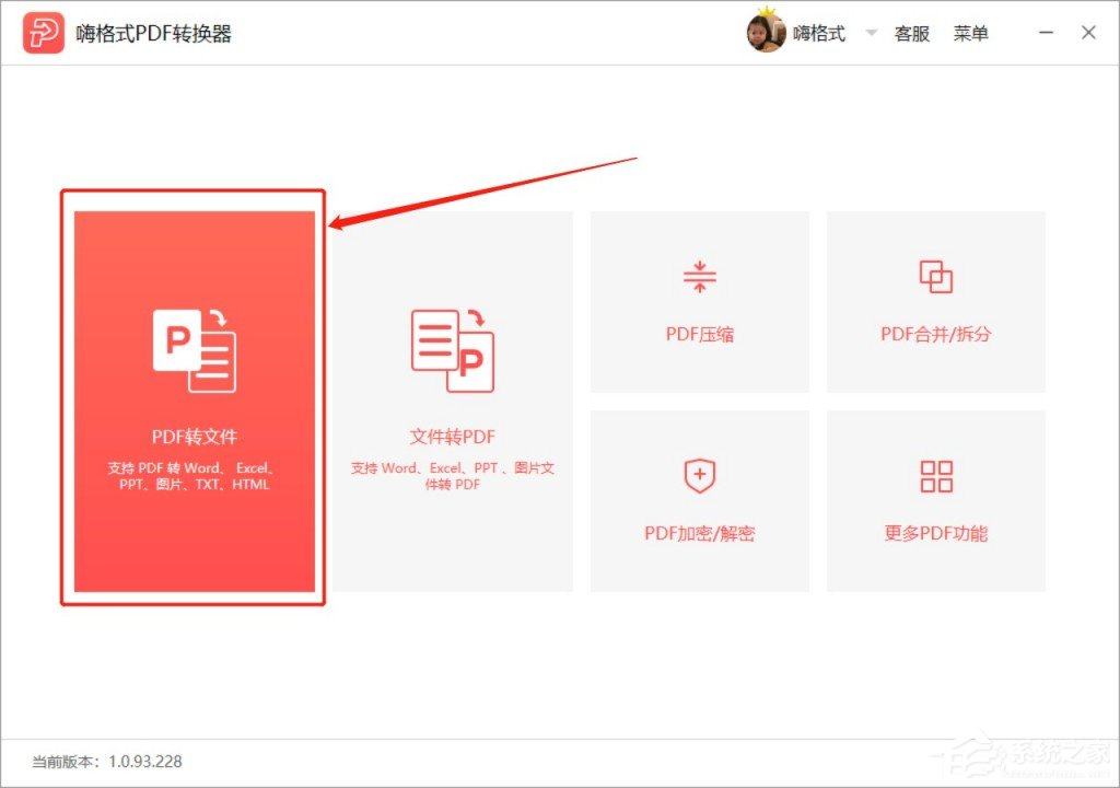 嗨格式PDF转换器将PDF转为图片的方法