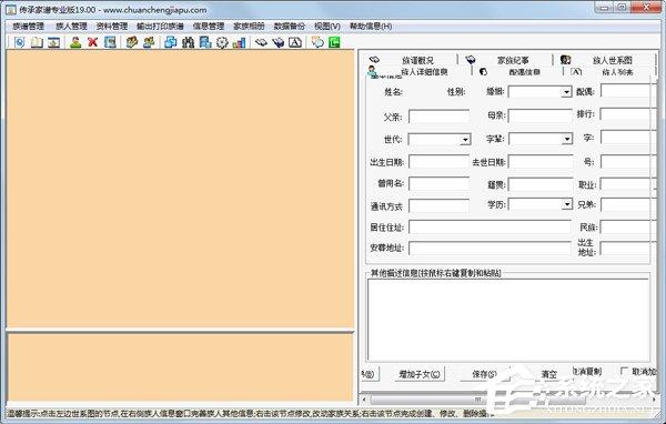 修族谱用什么软件?