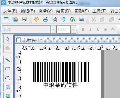 如何在条形码下方显示文字信息?