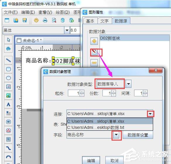 中琅条码标签打印软件调用多个数据库