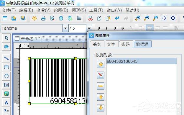 中琅条码标签打印软件设置条形码宽度