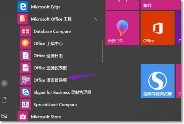 Office2019怎么更改语言显示?