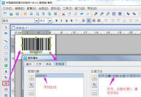 如何在条形码下方显示文字信息?中琅条码标签打印软件来帮你!