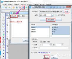 中琅条码标签打印软件如何同时调用多个数据库?