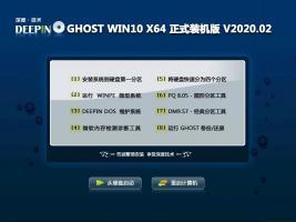 深度技术 GHOST WIN10 X64 (64位) 正式装机版 V2020.02