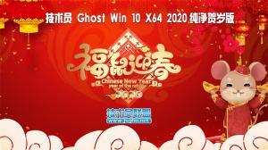 技术员 Ghost Win10 x64 (64位) 纯净贺岁加强版2020