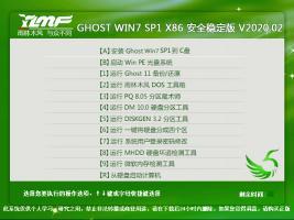 雨林木风 GHOST WIN7 SP1 X86 (32位) 安全稳定版 V2020.02