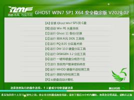 雨林木风 GHOST WIN7 SP1 X64 (64位) 安全稳定版 V2020.02