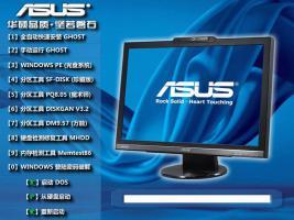 华硕 GHOST WIN7 SP1 X64 (64位) 笔记本安全版 V2020.02