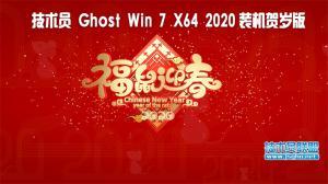 技术员 Ghost Win7 Sp1 x64 (64位) 装机贺岁加强版2020