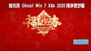 技术员 Ghost Win7 Sp1 x86 (32位) 纯净贺岁加强版2020