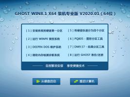 GHOST WIN8.1 X64 (64位) 装机专业版 V2020.01