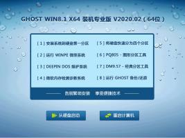 GHOST WIN8.1 X64 (64位) 装机专业版 V2020.02