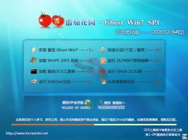 番茄花园 GHOST WIN7 SP1 X64 (64位) 正式优化版 V2020.02