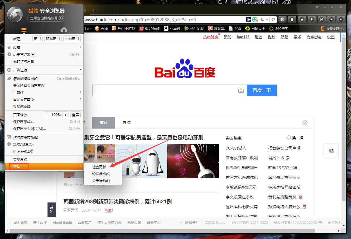 猎豹浏览器怎么在线更新?