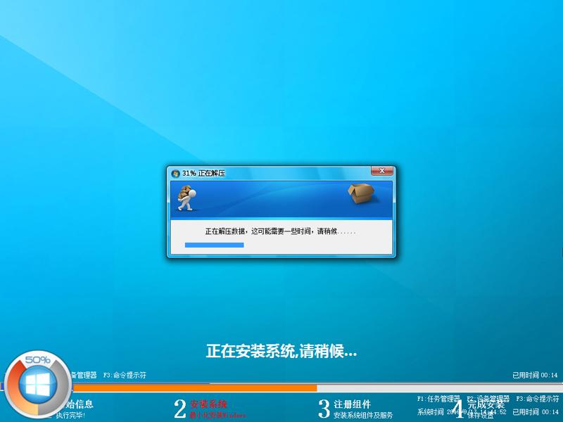 Win8系统纯净版