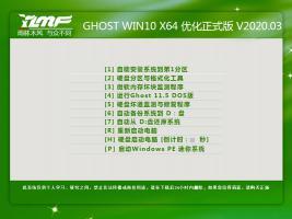 雨林木风 GHOST WIN10 X64 (64位) 优化正式版 V2020.03