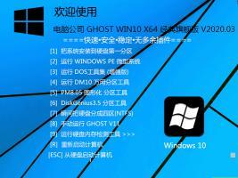 电脑公司 GHOST WIN10 X64 (64位) 经典旗舰版 V2020.03