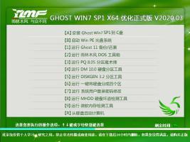雨林木风 GHOST WIN7 SP1 X64 (64位) 优化正式版 V2020.03