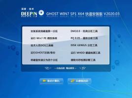 深度技术 GHOST WIN7 SP1 X64 (64位) 快速安装版 V2020.03