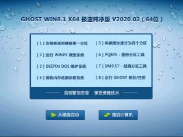 GHOST WIN8.1 X64 (64位) 极速纯净版 V2020.02