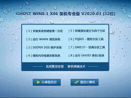 GHOST WIN8.1 X86 (32位) 装机专业版 V2020.03