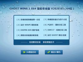 GHOST WIN8.1 X64 (64位) 装机专业版 V2020.03