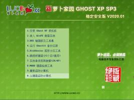 萝卜家园 GHOST XP SP3 稳定安全版 V2020.01