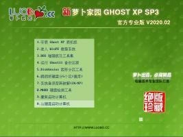 萝卜家园 GHOST XP SP3 官方专业版 V2020.02