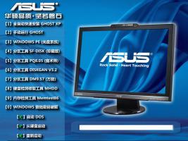 <span style='color:red;'>华硕</span> GHOST XP SP3 笔记本安全版 V2020.02