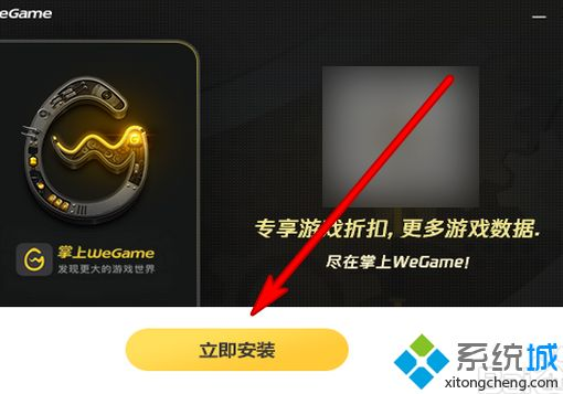 we game打不开怎么办_wegame无法打开的解决方法