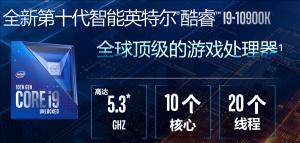 <span style='color:red;'>因特尔</span>发布新处理器,10核5.3G高频