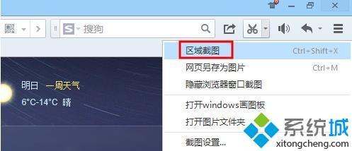 手把手教你使用QQ浏览器截图_QQ浏览器截图的使用方法详解