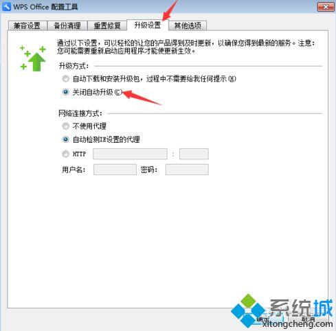 wps提示更新怎么办_如何关闭wps更新提示图文步骤