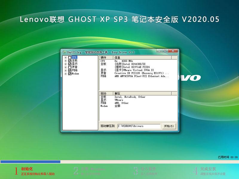 联想XP系统