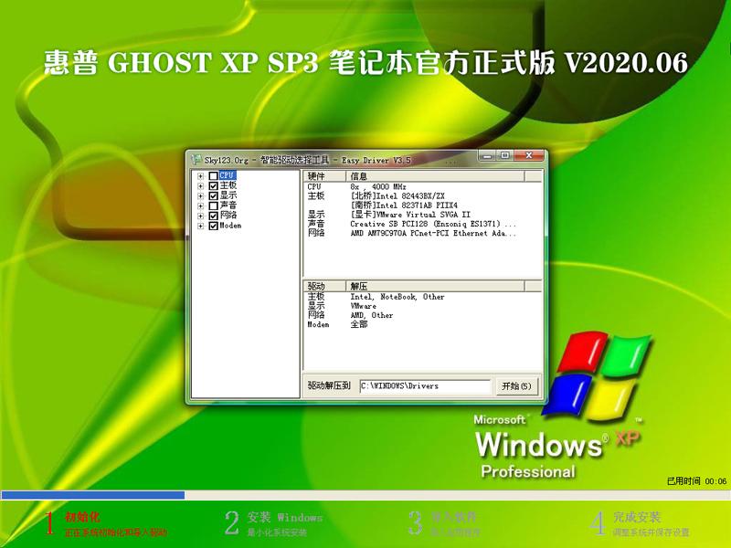 惠普XP系统