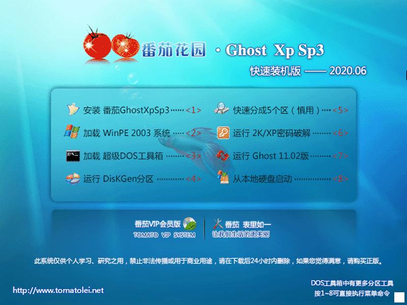 番茄花园XP系统