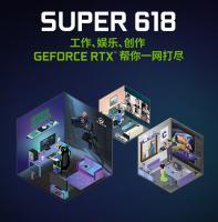 SUPER618!Machenike机械师RTX游戏本年内新低