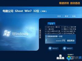 win7系统32位纯净旗舰版下载_win7系统32位纯净旗舰版下载推荐