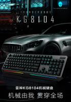 雷神KG8104有线机械键盘10月30日正式上市