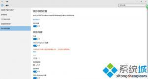 window10同步设置在哪 教你使用win10系统同步设置功能