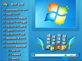 掌上电脑win7系统下载 win7系统官网下载地址
