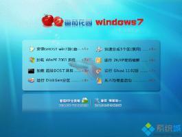 windows7光盘版下载 windows7光盘版下载推荐