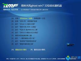 win7最新版本下载 win7最新版本iso镜像文件下载