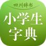 四川辞书小学字典
