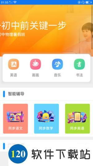 万新课堂免费app安卓版软件下载