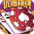 优德棋牌app