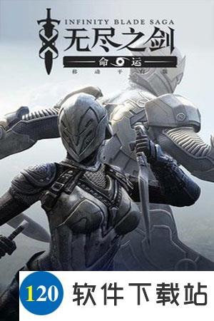 无尽之剑3无限金钱版免费下载